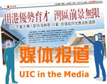 UIC in the Media