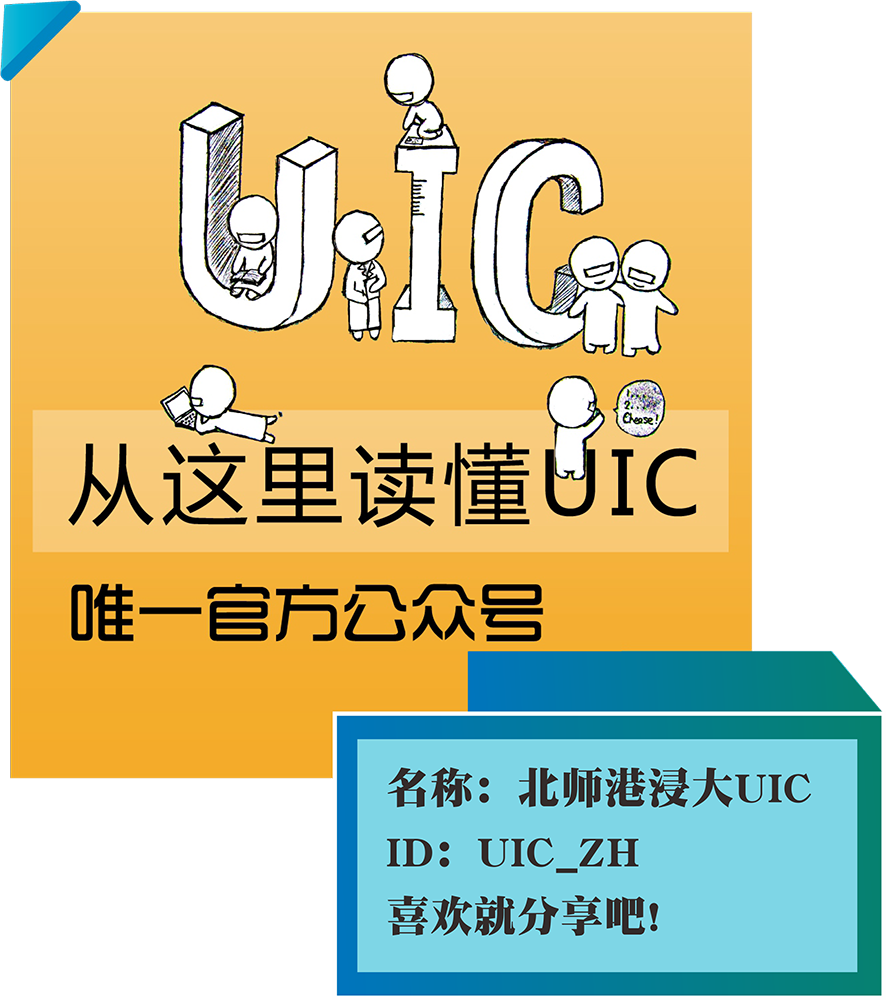UIC wechat account