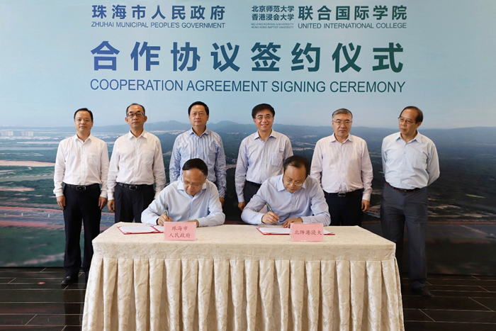 zhuhai-municipal-government-and-uic-sign-cooperation-agreement